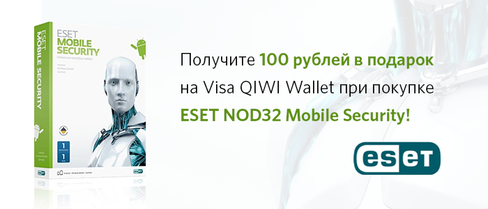 антивирус ESET NOD32 Mobile Security!