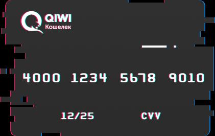 Как перевести деньги с киви на карту по номеру телефона