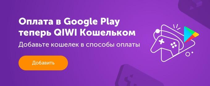 https://static.qiwi.com/qcms/banners/1000556/WEB/POSTPAID/1000556/680x280.jpg